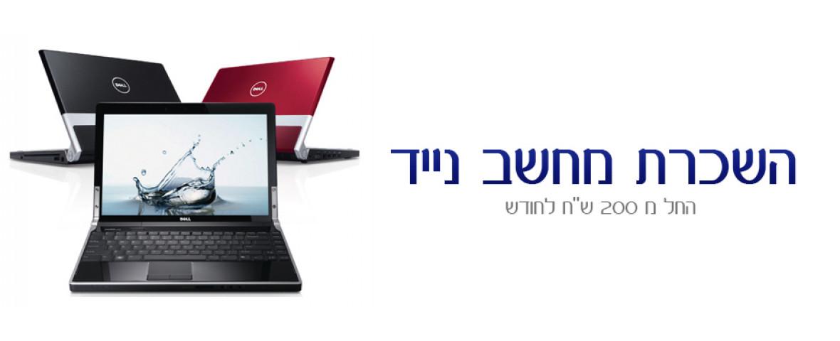 השכרת מחשב נייד